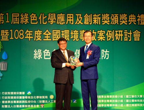 永光化學獲頒行政院環保署頒發第一屆「綠色化學應用及創新獎」