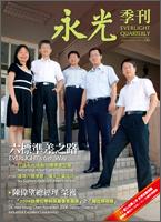 永光季刊第6期