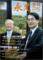 永光季刊第9期