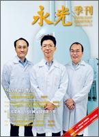 永光季刊第10期