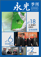 永光季刊第13期