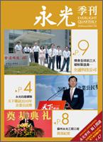 永光季刊第14期